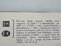 ANTIQUE IMPERIAL RUSSIAN 84 SILVER SUGAR BOWL Faberge Workmaster Erik Kollin EGG