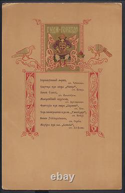 Antique Imperial Russian Coronation Menu Tsar Nicholas II Mayor of Moscow Dinner