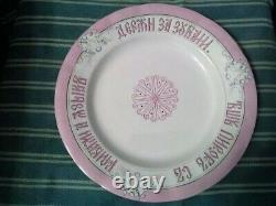 Antique Russian imperial Malzov Kuznetsov Porcelain proverb Plate