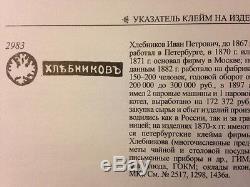 Monogram Tea Set Khlebnikov Genuine Russian Imperial Silver 84 Antiques Russia