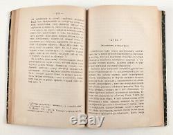 1881 Impériale Russe Starovery Vieux Croyants Antique Russe Livre Dissidents