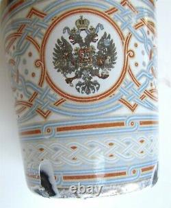 1896 Imperial De Russie II Tsar Nicholas Coronation Tristesse Cup Antique Libre