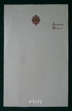Ancienne Papeterie Royale Impériale Russe Impératrice Marie Romanov Dagmar Anichkov