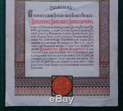 Antique Imperial Proclamation Du Couronnement Russe Pour Le Tsar Alexandre III Romanov
