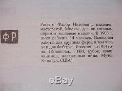 Rare Impériale Russe Argent 88 Cloisonné Boîte Antique Ruckert Pour Fabergé