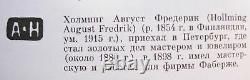 Russie Impériale 88 Argent Anneau En Émail Navy Avec Saphir August Holming